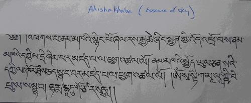 Akashagarbha Mantra for Success | Lama Yeshe Wisdom Archive